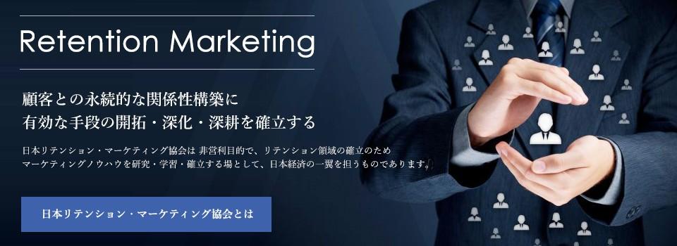 リテンション・マーケティング 協会は、非営利目的で、企業のリテンション領域の確立のためマーケティングノウハウを研究・学習・確立する場として日本経済の一翼を担うものであります。