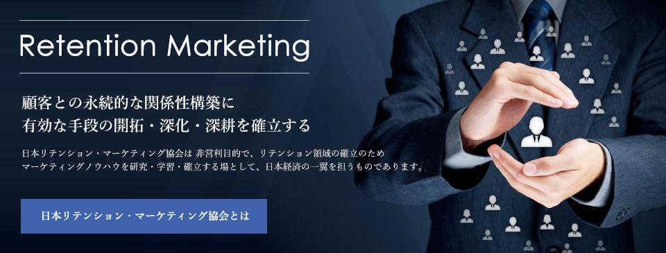 JRMA リテンション・マーケティング 協会は、非営利目的で、企業のリテンション領域の確立のためマーケティングノウハウを研究・学習・確立する場として日本経済の一翼を担うものであります。