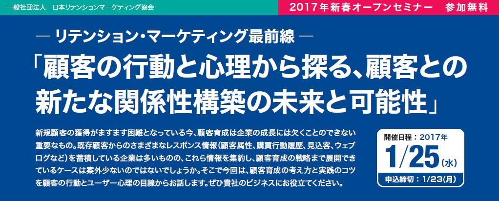 2017年新春オープンセミナー